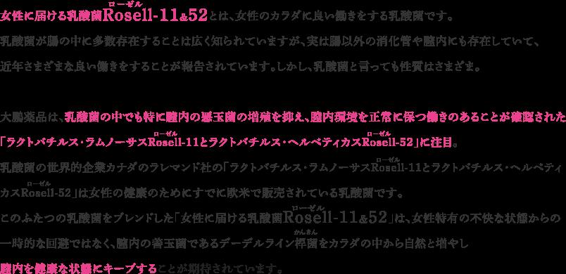 乳酸菌「Rosell(ローゼル)-11&52」膣内環境ケアに期待の成分 ...